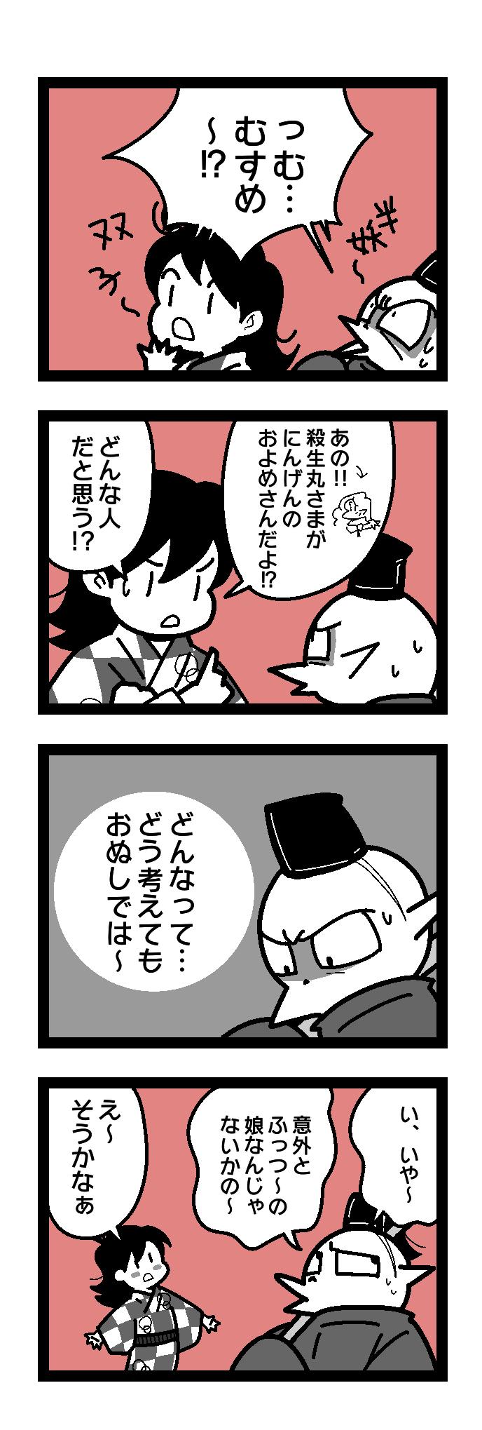 りん 殺生 丸