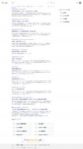 wam検索2ページ目