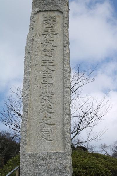 志賀島 2020-3-8-2