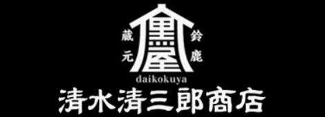 大黒屋清水三郎商店