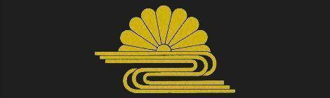 菊水の旗印