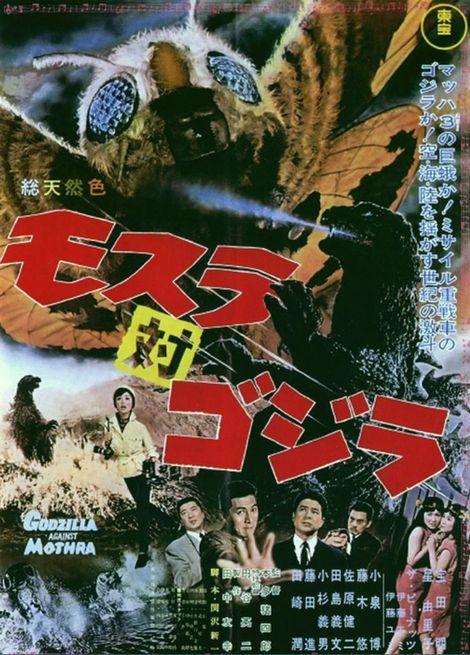 映画『モスラ対ゴジラ』ポスター