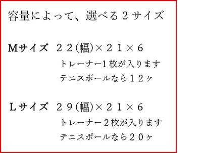 メッシュバック サイズ表