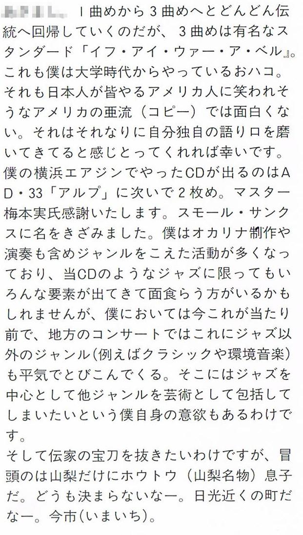 明田川ライナー