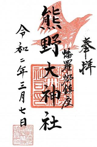 xkumanodaijinjya (1)