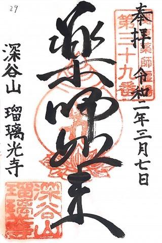 xkanyakushi39 (1)