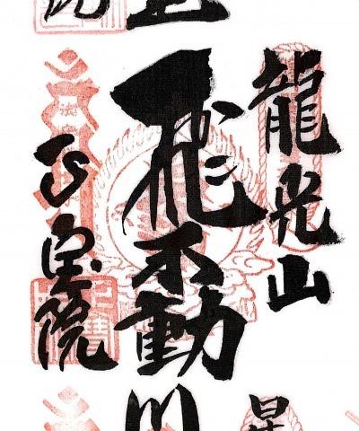xkanfudokake24 (1)
