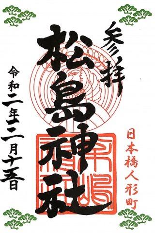 xmatushimajinjya (1)