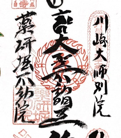 xkanfudokake21 (1)