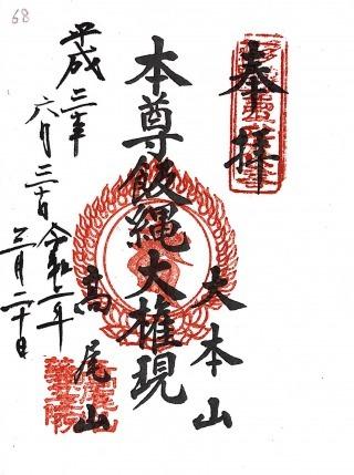 xtamashinshikoku68 (1)