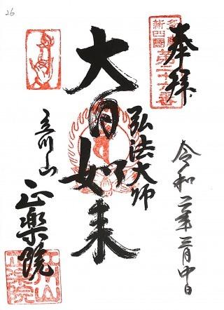 xtamashikoku26 (1)
