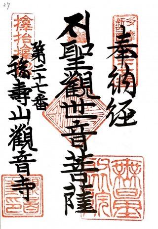 xtamashikoku27 (1)
