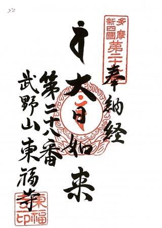 xtamashikoku28 (1)