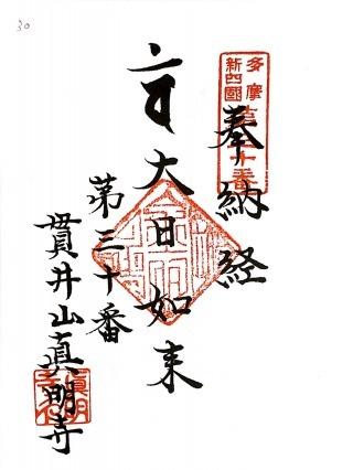 xtamashikoku30 (1)