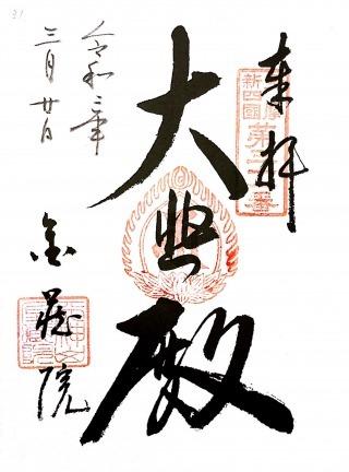 xtamashikoku31 (1)