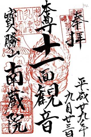 xtoshima34 (1)