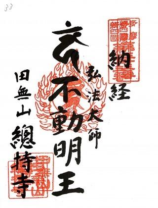 xtamashikoku33 (1)