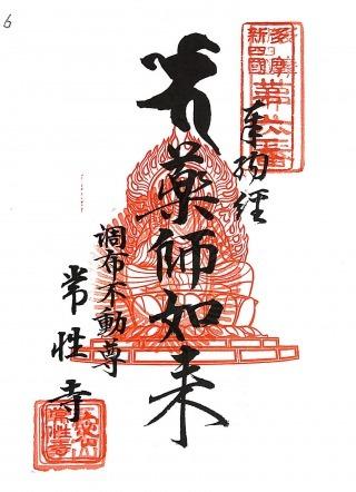 xtamashikoku6 (1)