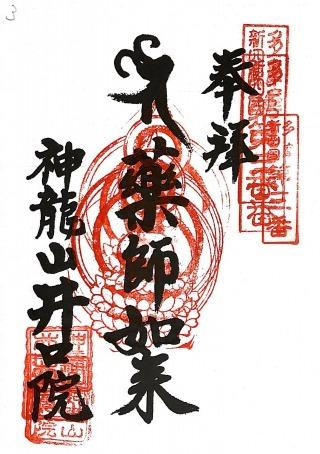 xtamashikoku3 (1)