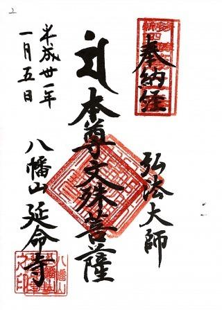 xtamashikoku2 (1)