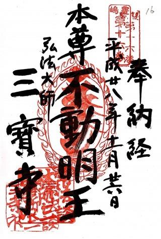 xtoshima16 (1)
