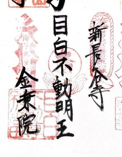 Inkedxkanfudokake14_LI (1)