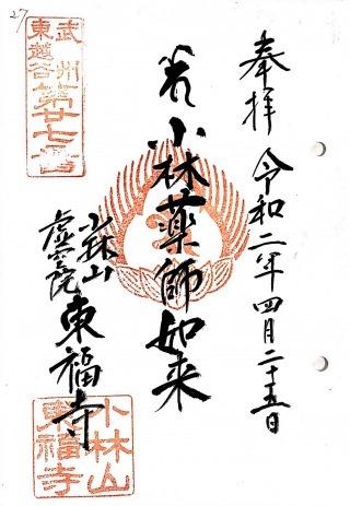 xkanyakushi27 (1)