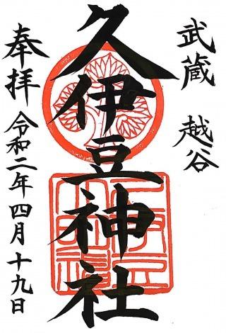 xkoshigayahisaizujinjya (1)