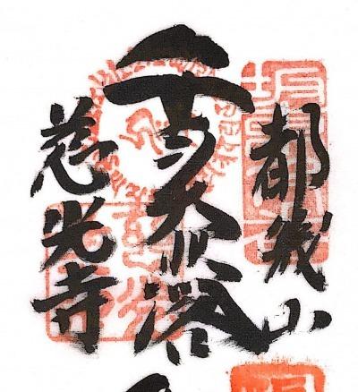xhyakukannonbandou9 (1)