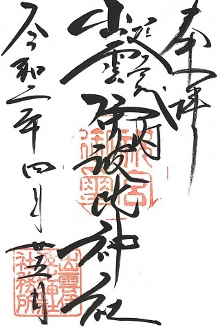 xizumoiwahijinjya (1)