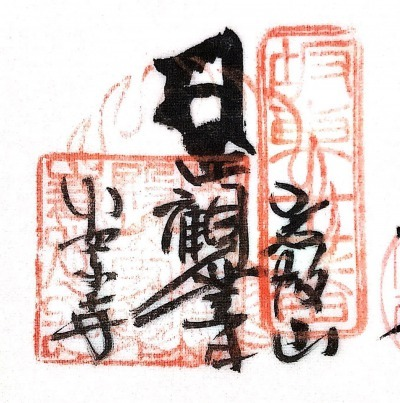 xhyakukannonban11 (1)