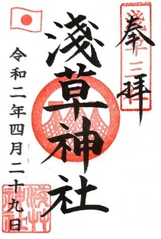 xasakusajinjya (1)