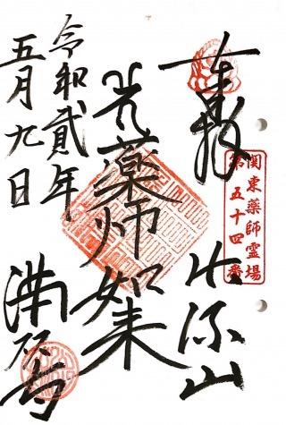xkanyakushi54 (1)