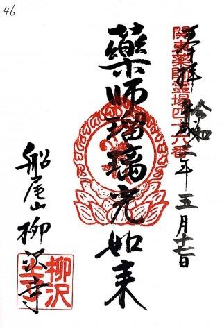 xkanyakushi46 (1)