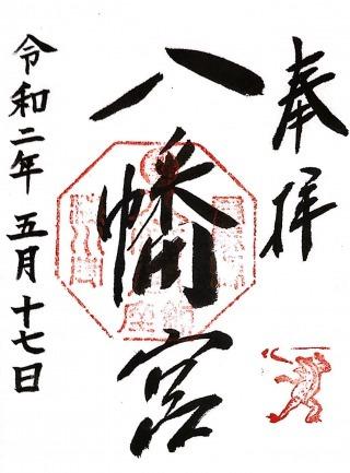 xshibukawahatimangu (1)