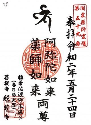 xkanyakushi59 (1)