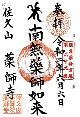 xkanyakushi69 (1)
