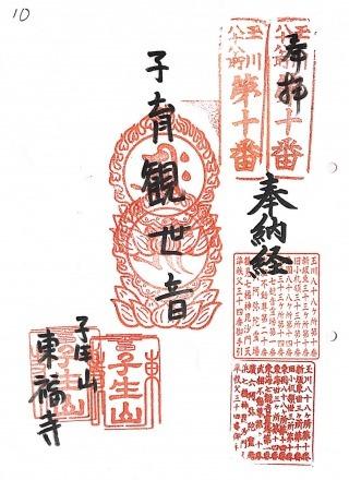 xtamagawa10 (1)