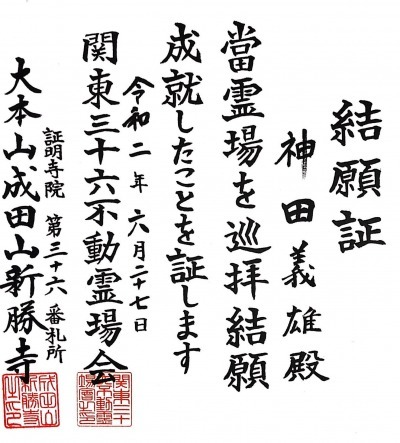 xkanfudoketigansyou (1)