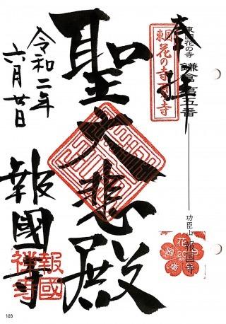 xhanakamakura5 (1)