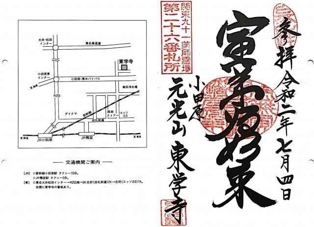 xkanyakushi26 (2)_LI