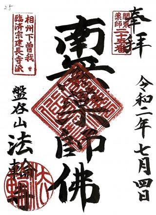 xkanyakushi25 (2)