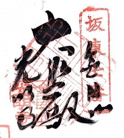 xhyakubandou7 (2)