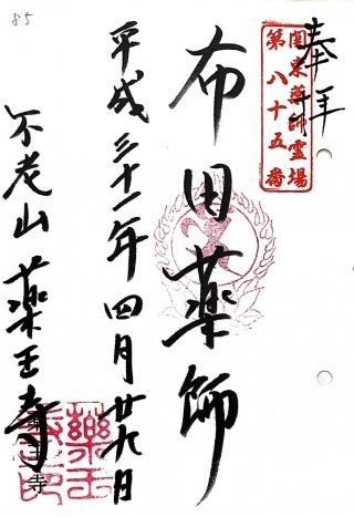 xkanyakushi85 (1)