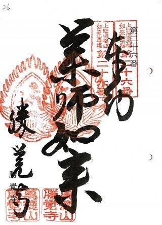 xkazusayakushi26 (1)