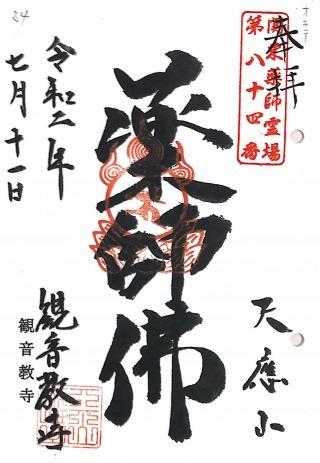 xkantouyakushi84 (1)