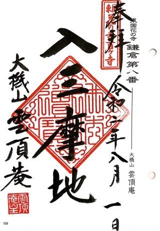 xhanakamakura8 (1)
