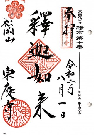 xhanakamakura10 (2)