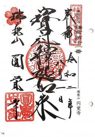 xhanakamakura11.jpg