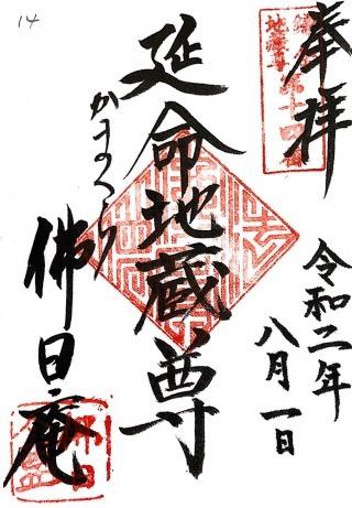 xkamakurajizou11.jpg